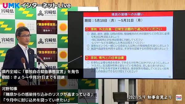 宮崎県独自の「緊急事態宣言」知事会見より