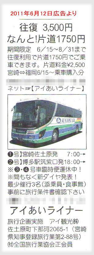 「アイ観光」アイあいライナー  2011年の広告より