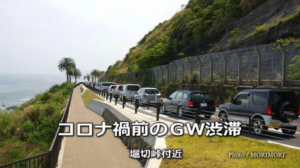 コロナ禍前のGW渋滞(堀切峠付近)