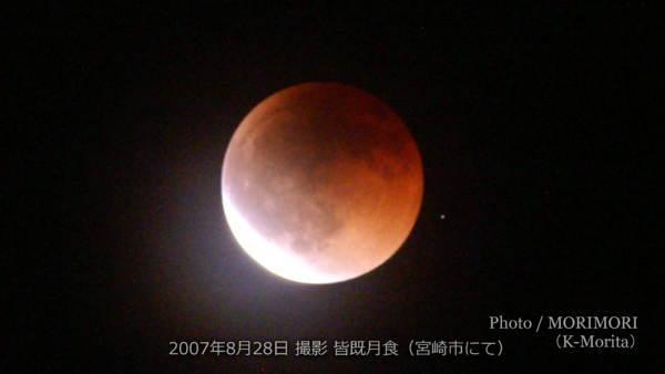 2007年8月28日 皆既月食