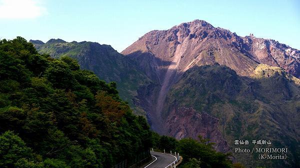 普賢岳 平成新山