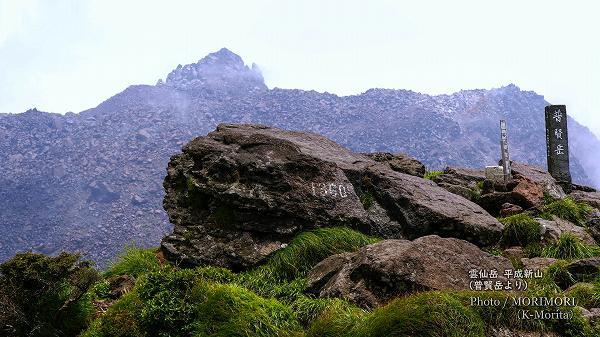 普賢岳より見た平成新山