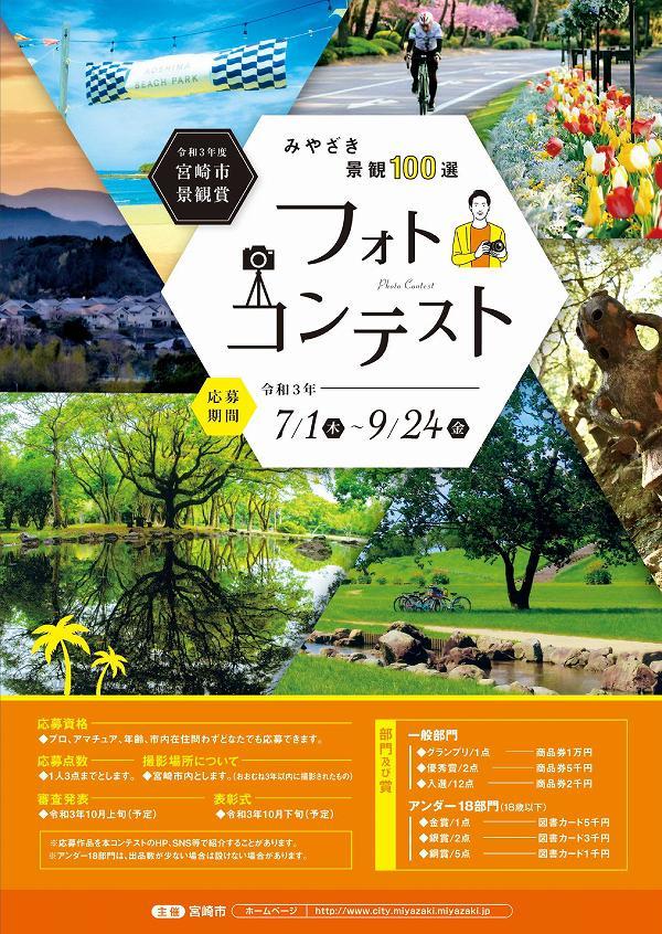 令和3年度(2021年度)  みやざき景観100選フォトコンテスト(宮崎市主催)