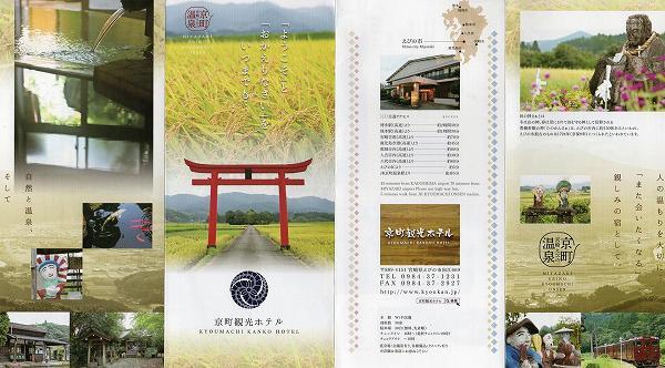 京町観光ホテル リーフレット 1