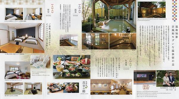 京町観光ホテル リーフレット2