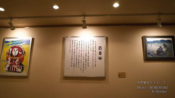 京町観光ホテル(食事処 真幸の郷)にて