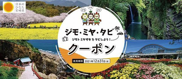 ジモ・ミヤ・タビクーポン公式サイトTOPページの写真