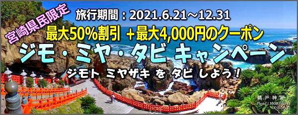 ジモ・ミヤ・タビ キャンペーン by MORIMORI