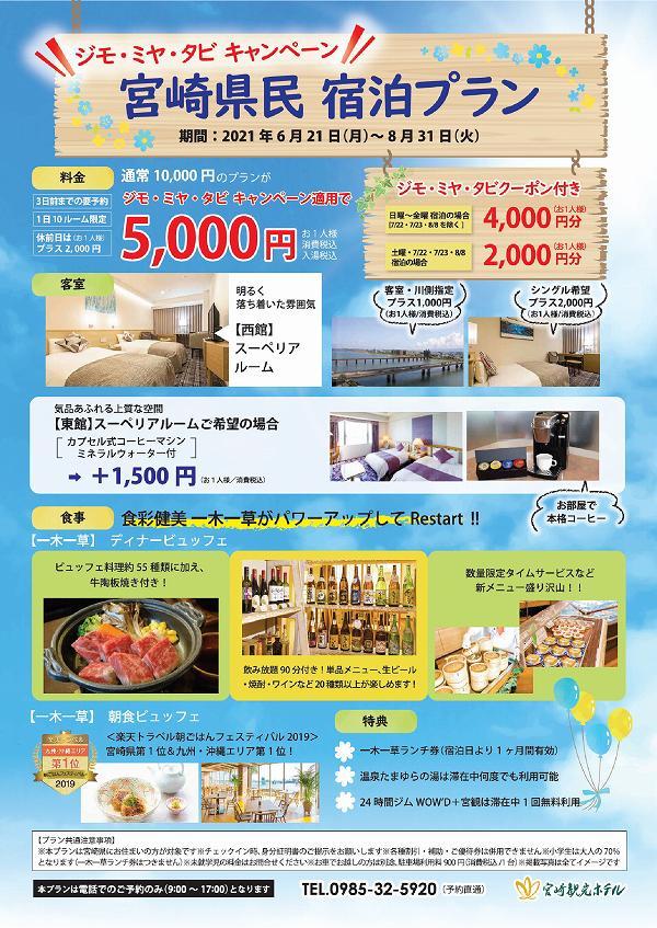 宮崎観光ホテル 県民宿泊プラン(ジモミヤタビ)チラシ