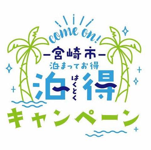 """宮崎市に泊まってお得""""泊得""""キャンペーン"""