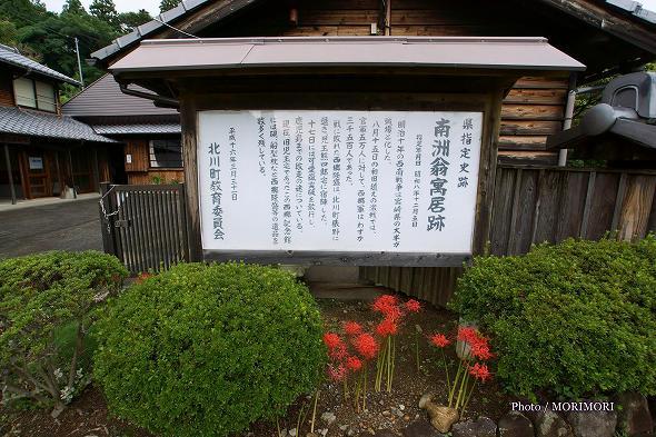 西郷隆盛宿陣跡資料館(西郷南洲翁寓居跡)説明板