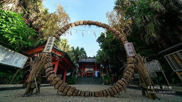 青島神社の茅の輪 虎露那祈滅