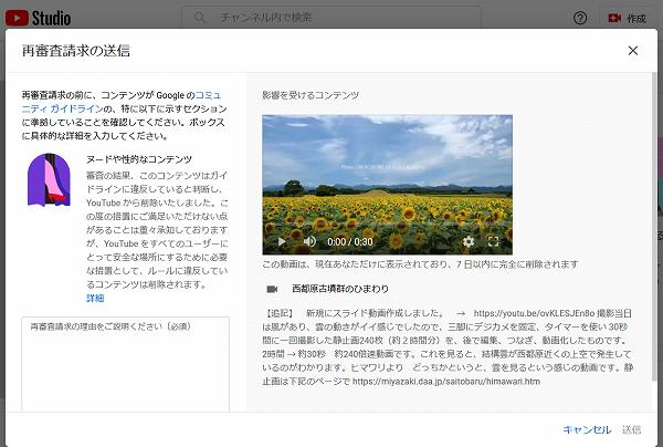 Youtube STUDIO  再審査請求画面