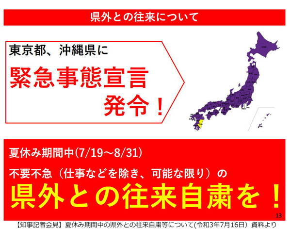 【知事記者会見資料】夏休み期間中の県外との往来自粛等について 1