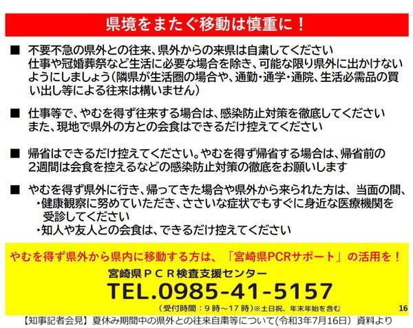 【知事記者会見資料】夏休み期間中の県外との往来自粛等について 4