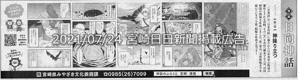 神話のふるさと宮崎 漫画 日向神話 宮崎日日新聞広告