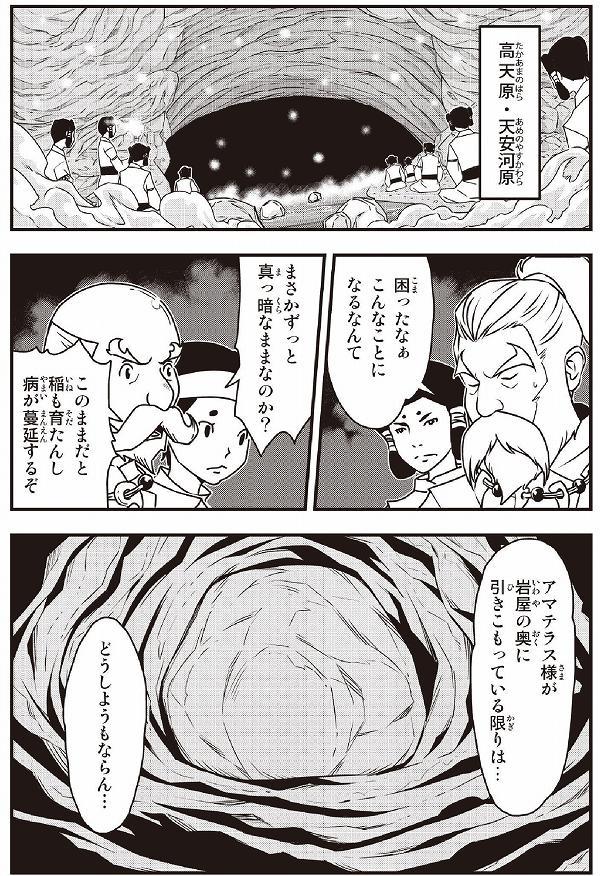神話のふるさと宮崎 漫画 日向神話