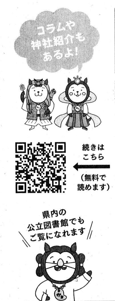 神話のふるさと宮崎 漫画 日向神話 宮崎日日新聞広告より