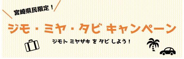 ジモ・ミヤ・タビキャンペーン(宮崎県観光協会)