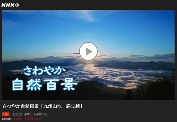 さわやか自然百景 九州山地 霧立越