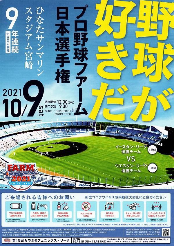 2021年 ファーム日本選手権 チラシ