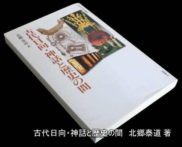 古代日向・神話と歴史の間 北郷泰道著