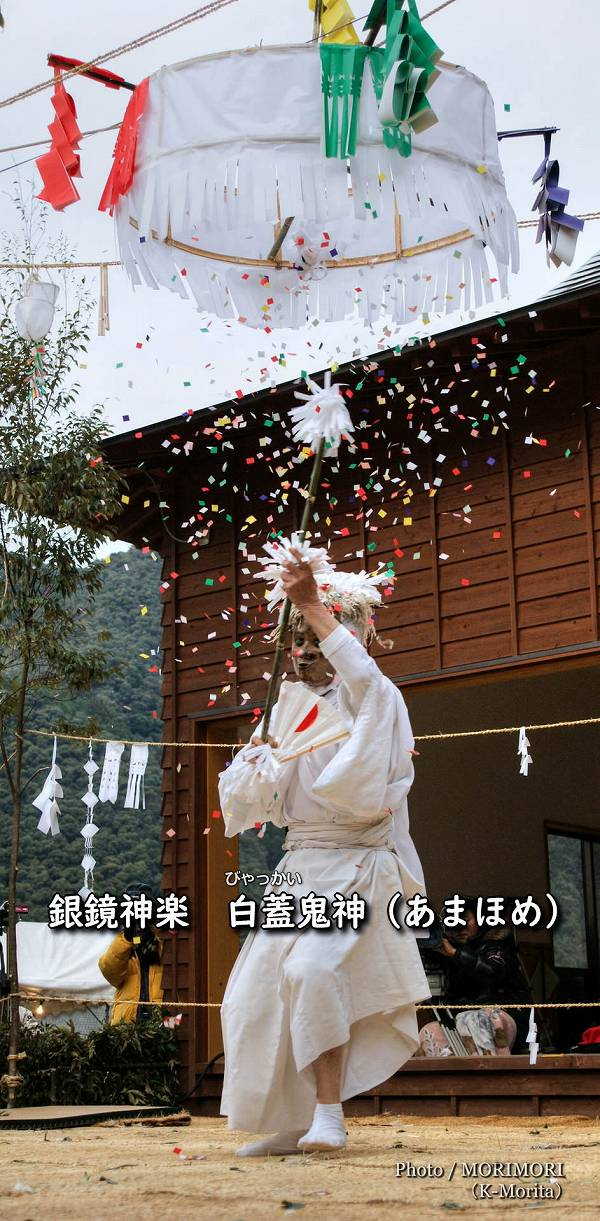 国重要民俗文化財 米良神楽(銀鏡神楽) 白蓋鬼神(あまほめ)