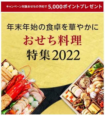 おせち料理特集 2022 amazon