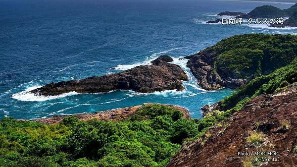 クルスの海(日向岬)