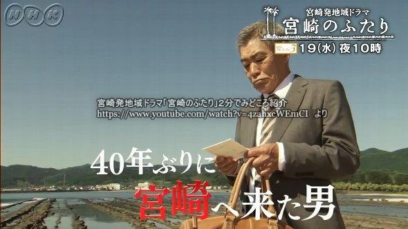 宮崎発地域ドラマ「宮崎のふたり」2分でみどころ紹介より 1