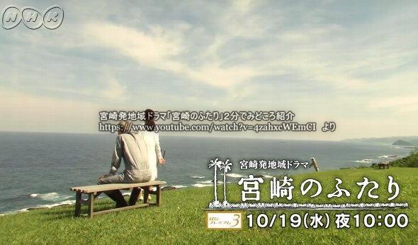 宮崎発地域ドラマ「宮崎のふたり」2分でみどころ紹介より 4