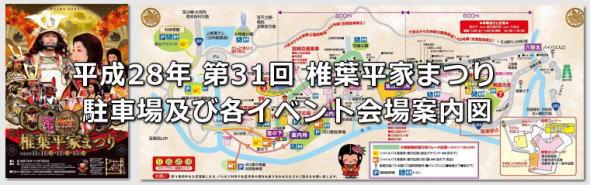 椎葉平家祭り 駐車場 イベント会場