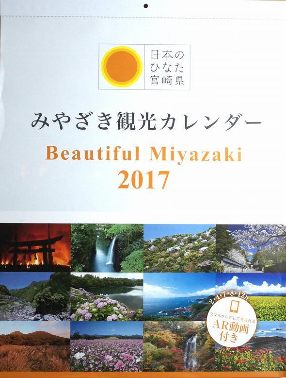 2017年版みやざき観光カレンダー 表紙