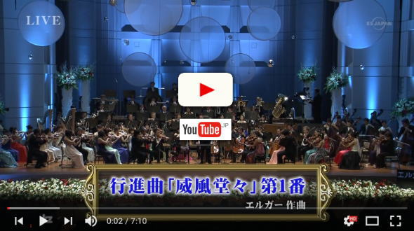 エルガー作曲  行進曲「威風堂々」第一番