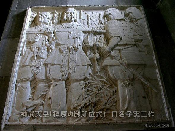 神武天皇「橿原の御即位式」日名子実三作